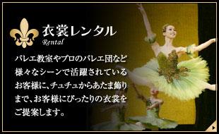 【衣裳レンタル】バレエ教室やプロのバレエ団など様々なシーンで活躍されているお客様に、チュチュからあたま飾りまで、お客様にぴったりの衣裳をご提案します。